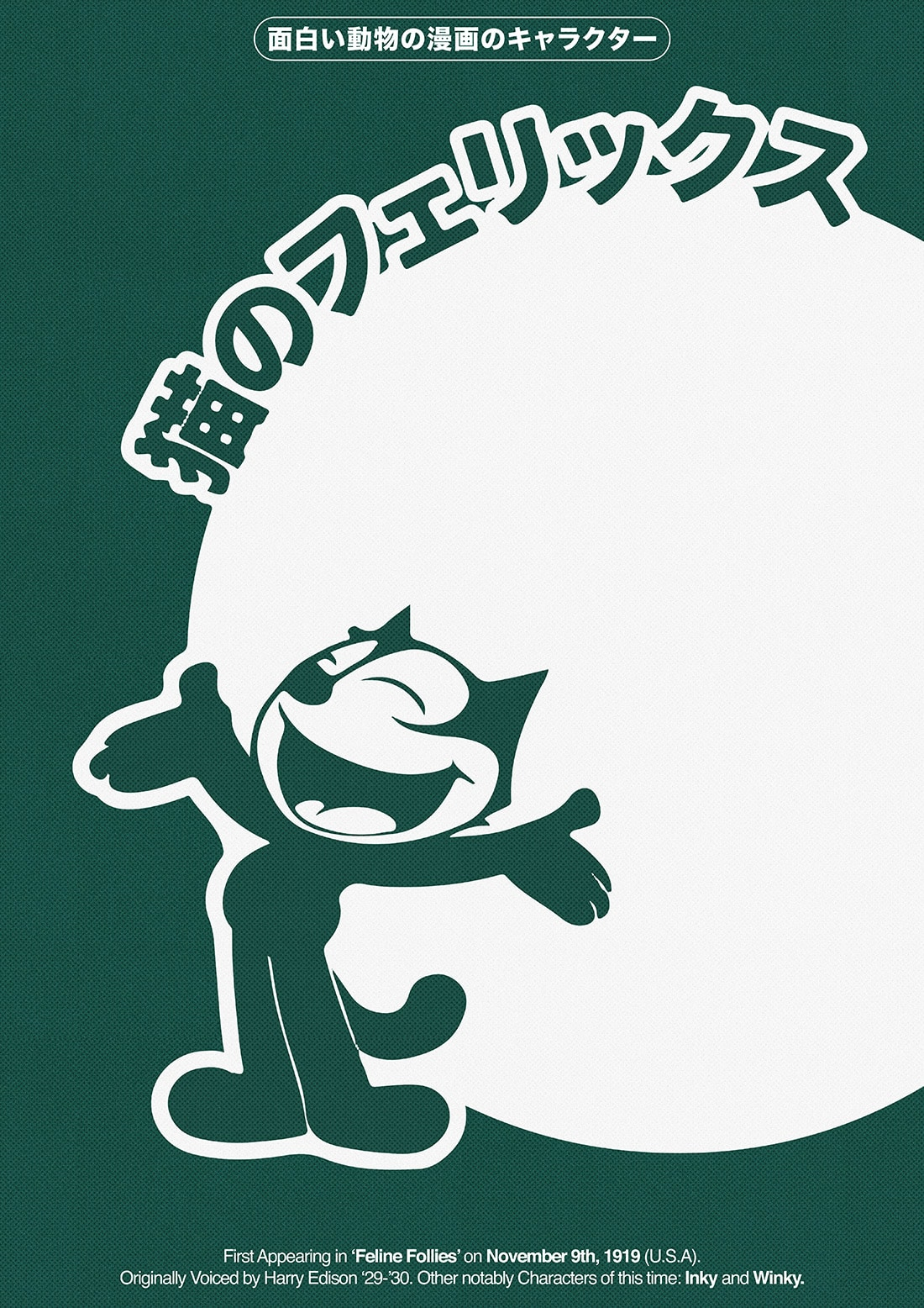 Green illustration poster of a cat smiling. The characters arms are out wide and he is smiling with his mouth open. There is Japanese typography at the top of this graphic design print. The pop art comic character will undoubtedly catch the eye and spark conversations.